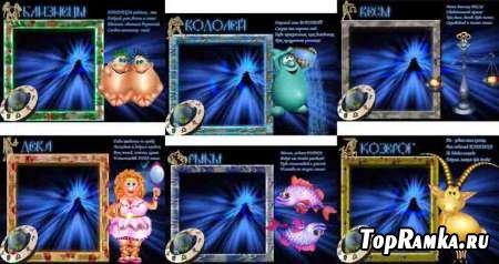 Рамочки со знаками зодиака