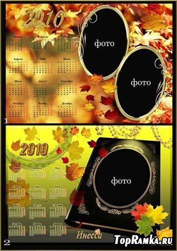 Осенняя рамка-календарь для фото на 2010 год