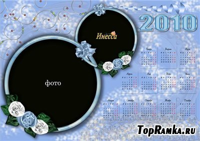 Календарь «Голубая фантазия» на 2010 год