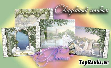 Шаблоны для оформления свадебного альбома «Весна»