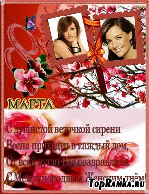 Рамка для фотошоп - Поздравление с 8 марта