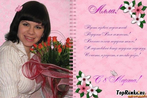 Рамка-открытка 8 марта