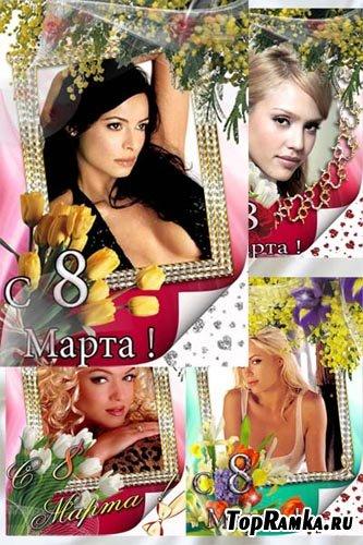 Рамочки для оформления фото к 8 Марта
