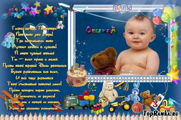 Рамка на 3 года мальчику «С днем рожденья!»