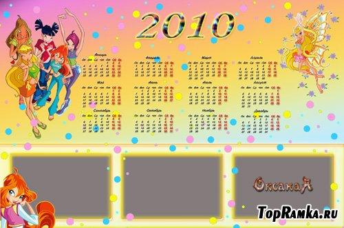 Рамка – календарь на 2010 год с феечками Winx!