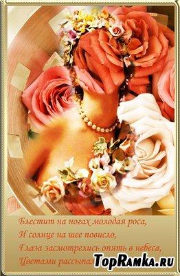 Женский шаблон для фотошоп - Королева роз