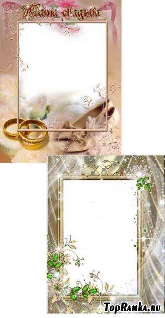 Свадебные рамки