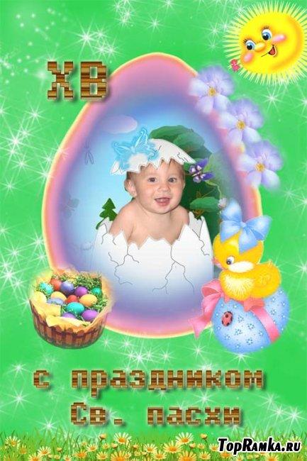 С праздником Св.Пасхи - детская рамка для фотошопа