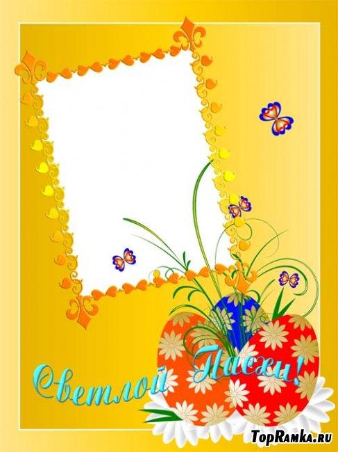 Поздравительная рамка - Светлой Пасхи