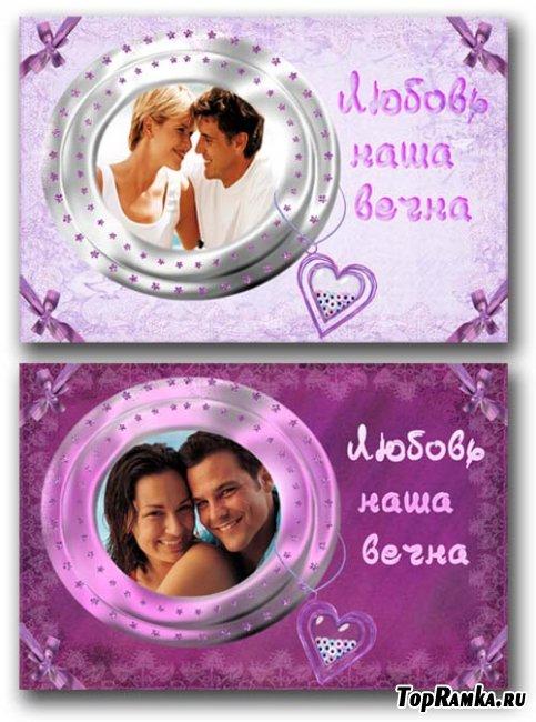 Скачать бесплатно две рамки для влюбленных