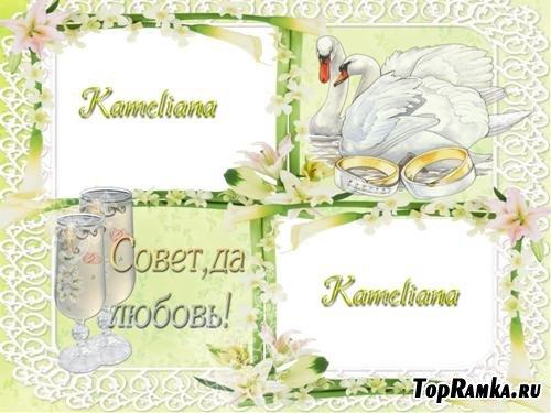Свадебная фоторамка - Совет да любовь!