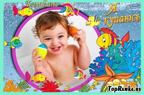 Детская фоторамочка - Я купаюсь!