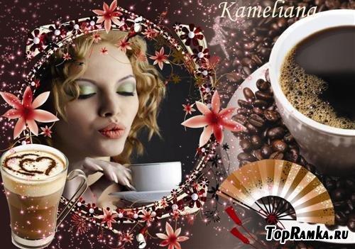 Рамочки для оформления фото - Приглашаю  на чашечку Кофе