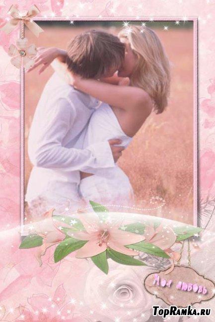 Скачать романтическую рамку - Моя любовь