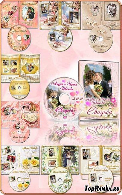 Набор свадебных обложек DVD и задувок на диск