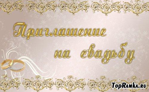 Шаблон приглашения на свадьбу - В золотых тонах