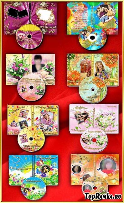Набор обложек DVD и задувок на диск - С Днём рождения