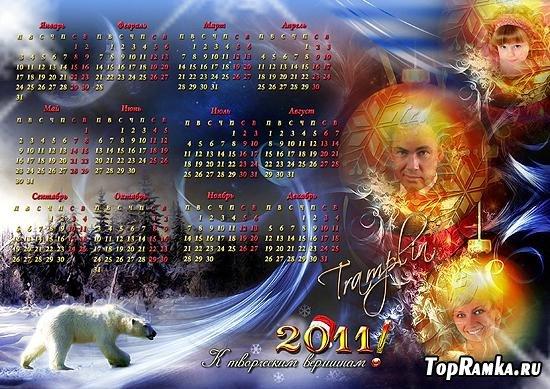 Календарь-Рамка на 2011 год  - «К Творческим Вершинам»