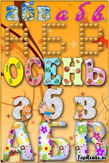 Набор русских алфавитов в разных стилях