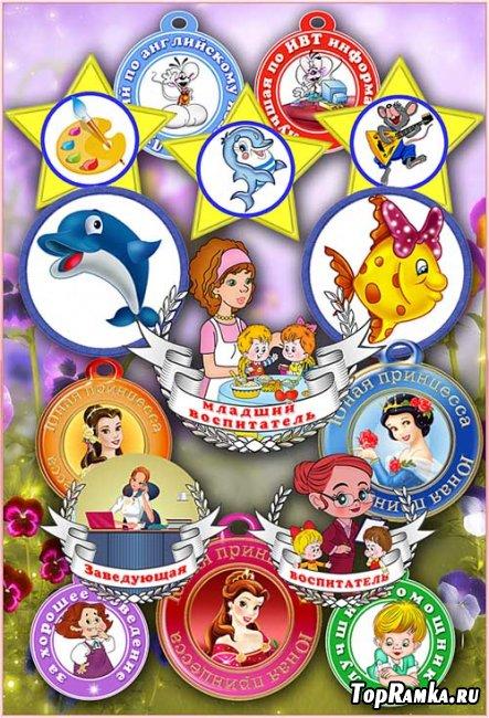 Медали, наклейки, гербы для детского сада