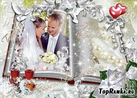 Свадебная рамка  для Ваших фото – « Книга Нашей Любви»
