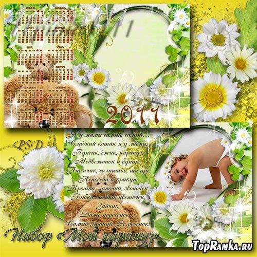 Календарь-шаблон и рамка
