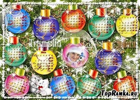 Календарь – рамочка 2011 – « В Новогоднем шарике»
