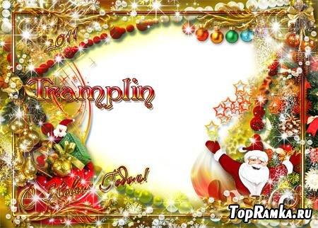 Новогодняя Рамка для Ваших фотографий  – «Дед Мороз 2011»