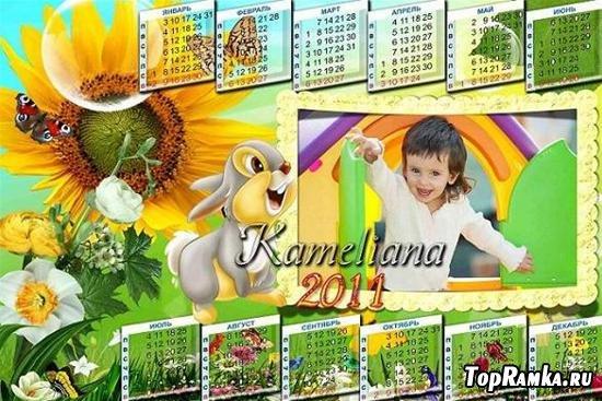 Календарь на 2011 г.- Яркое лето