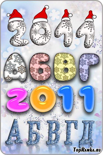 Новогодний алфавит и цифры