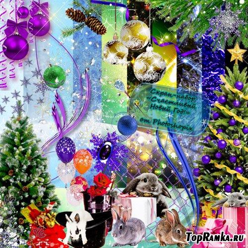 Скрап–набор для Photoshop – Счастливый Новый Год