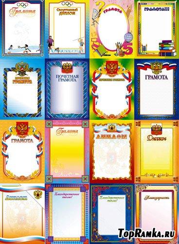 Грамоты дипломы благодарственные письма Скачать рамки  Грамоты дипломы благодарственные письма