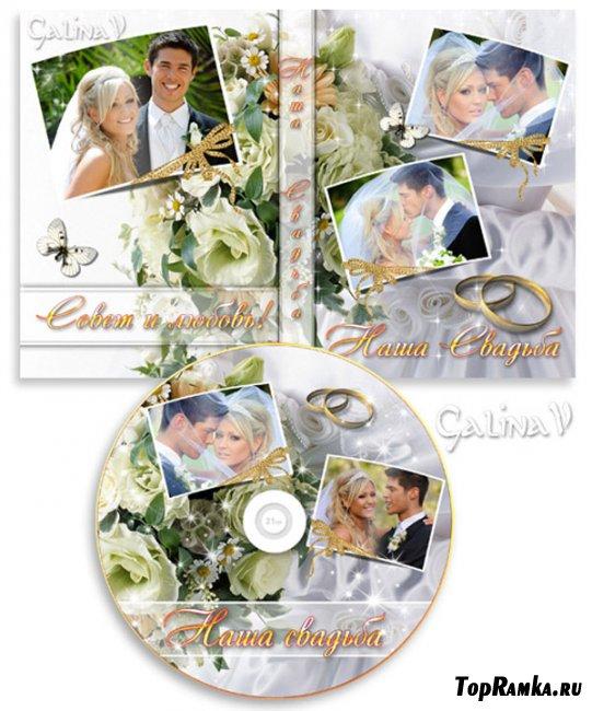 Обложка и задувка на DVD диск - Свадебный букет