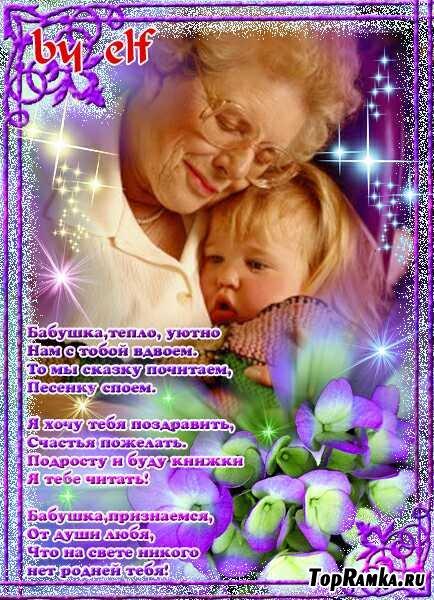 Поздравление бабушке первоклассницы