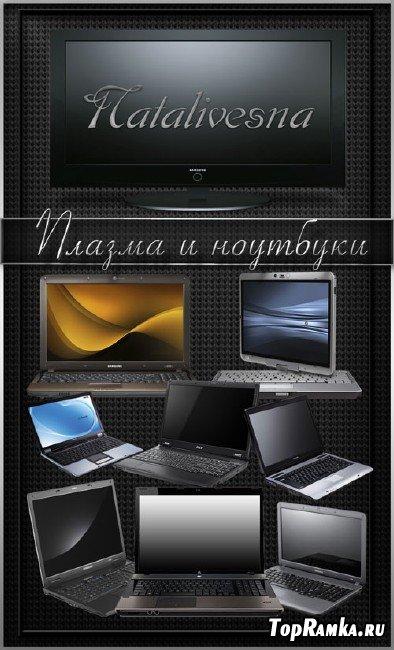 Клипарт для Photoshop – Плазма и ноутбуки