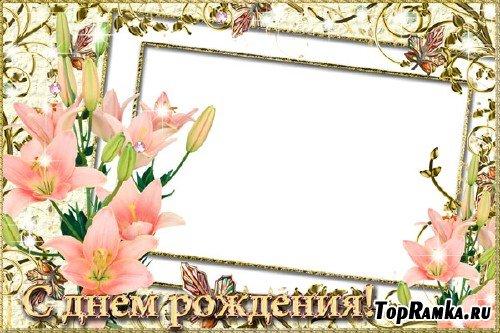 Рамка для фото с букетом розовых лилий на день рождения