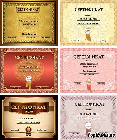 Скачать Бесплатно Сертификати