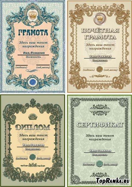 Сертификат, диплом и грамоты