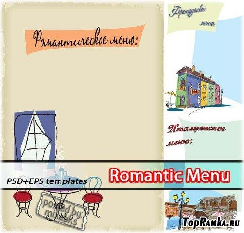 Романтическое меню | Romantic menu (PSD templates)