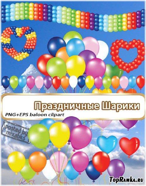 Праздничные шарики | Hollyday Ballons (EPS + PNG)