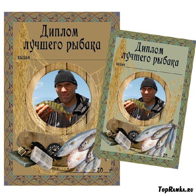 Диплом лучшего рыбака в формате PSD и  PNG