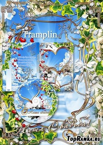 Набор к Свадьбе – DVD обложка, VDV диск, Рамка - Жизни долгой и счастливой, Любви страстной и красивой