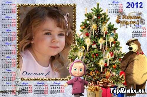 Новогодний календарь на 2012 год  –  Подарки под ёлкой от Маши и медведя