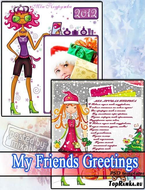 С Новым годом подружки | Happy New Year my girlfriends (PSD templates)