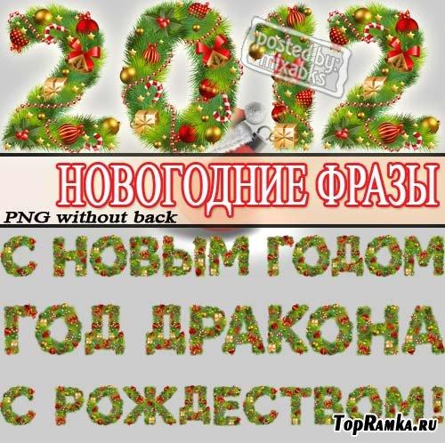 Новогодние фразы из елочных украшений (png phrases)