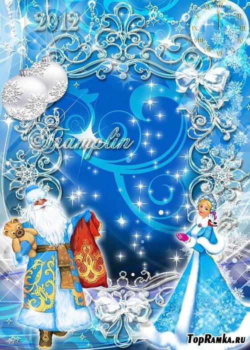 Новогодняя рамка 2012 – Все всегда произойдет, все всегда сбывается