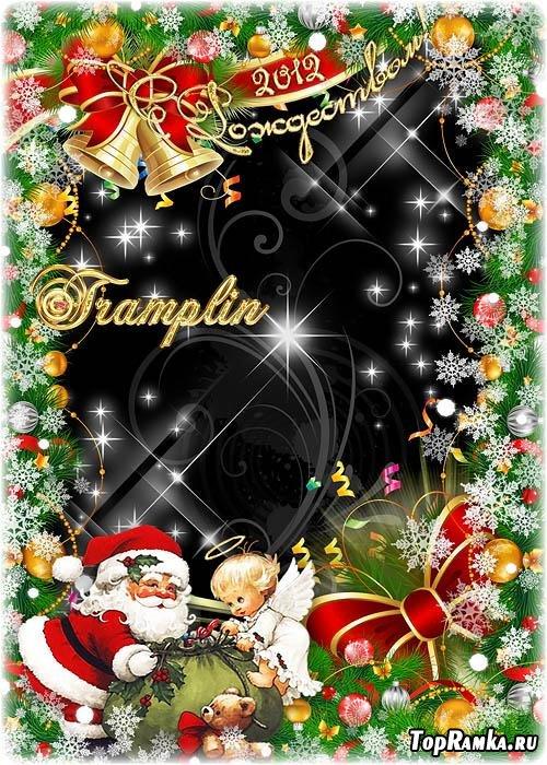 Рамка Рождественская - Ночью нынешней святой зажжена для мира елка