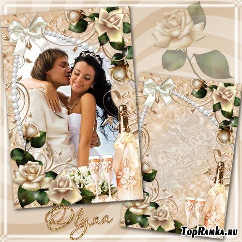 Свадебная рамка для фотошоп - Что в жизни может быть прекрасней - ее рука в его руке