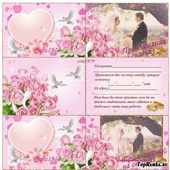 Приглашение на свадьбу нежные розы