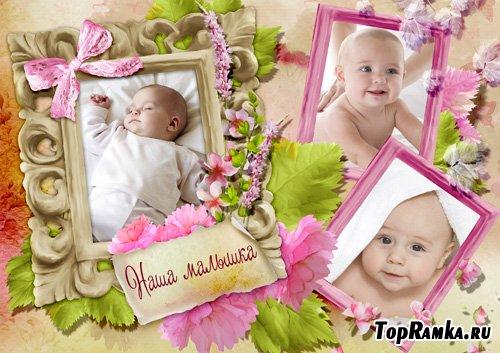 Рамка для фото - Наша малышка